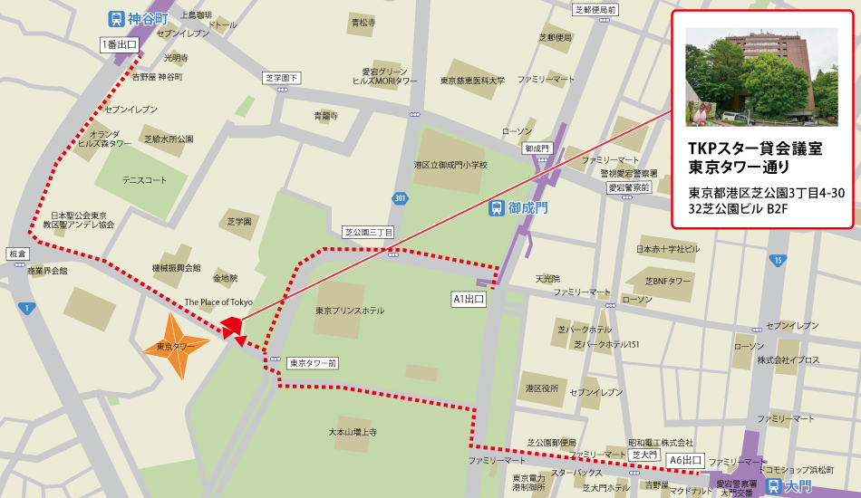TKPスター貸会議室 東京タワー通りアクセスマップ