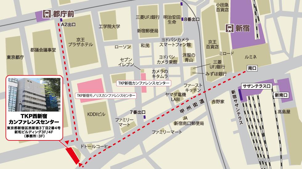 TKP西新宿カンファレンスセンターアクセスマップ