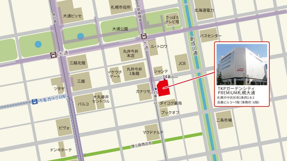 TKPガーデンシティPREMIUM札幌大通アクセスマップ