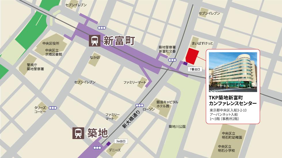 TKP築地新富町カンファレンスセンターアクセスマップ