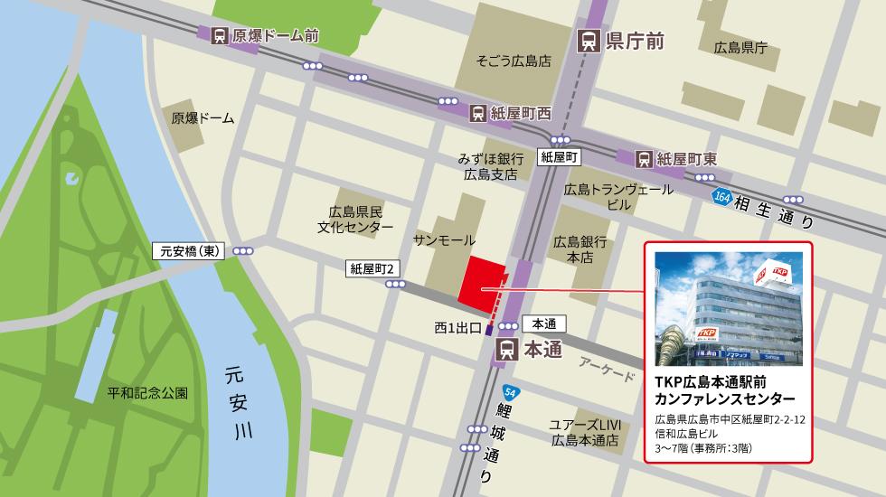 TKP広島本通駅前カンファレンスセンターアクセスマップ