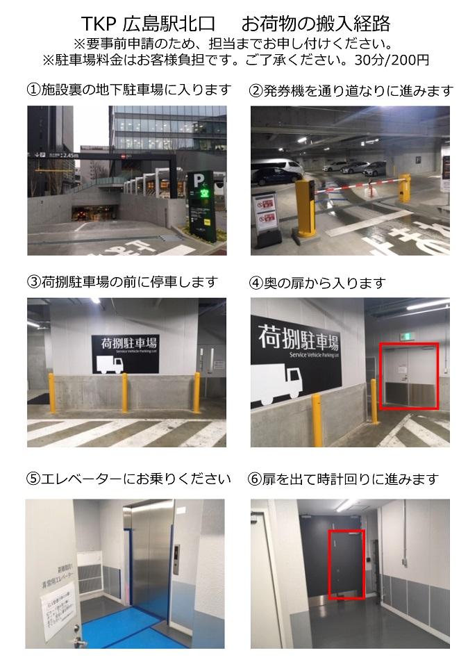 TKPガーデンシティPREMIUM広島駅北口駐車場・搬入経路のご案内