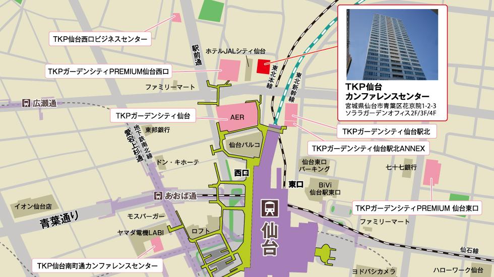 TKP仙台カンファレンスセンターアクセスマップ