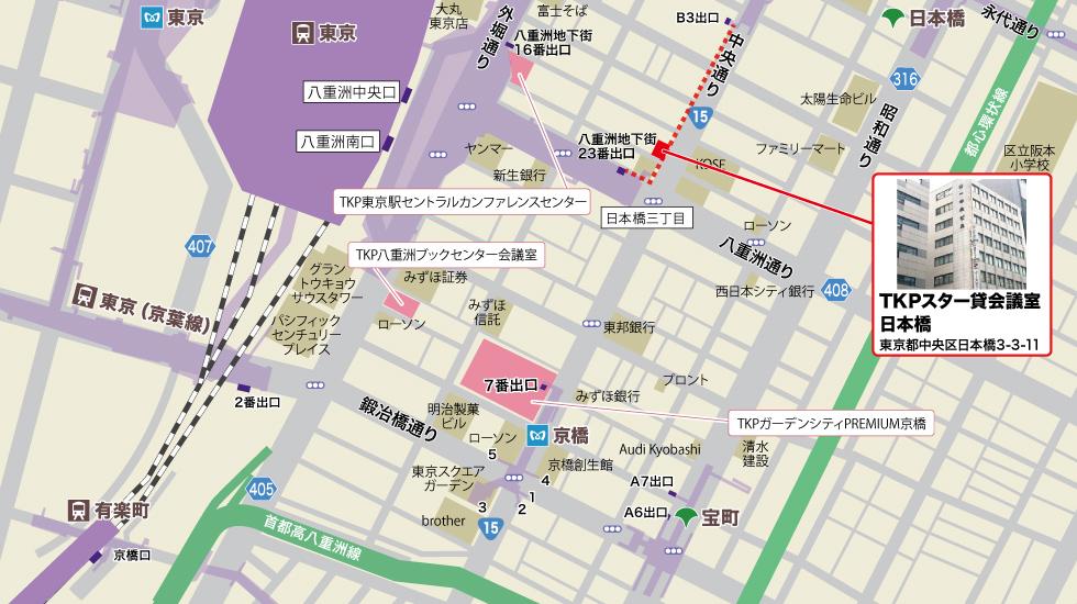 TKPスター貸会議室 日本橋アクセスマップ
