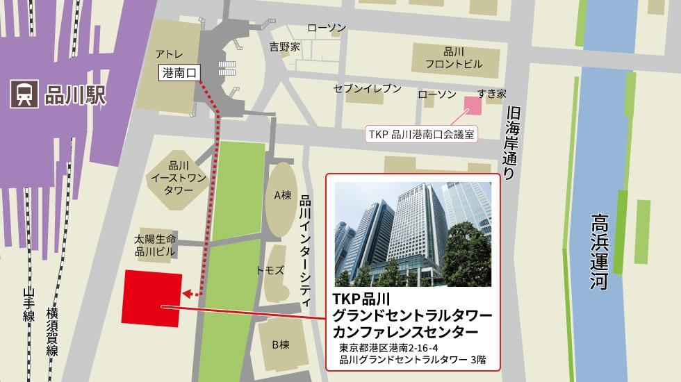 TKP品川グランドセントラルタワーカンファレンスセンターアクセスマップ