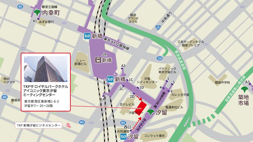 TKP ザ ロイヤルパークホテル東京汐留ミーティングセンターアクセスマップ