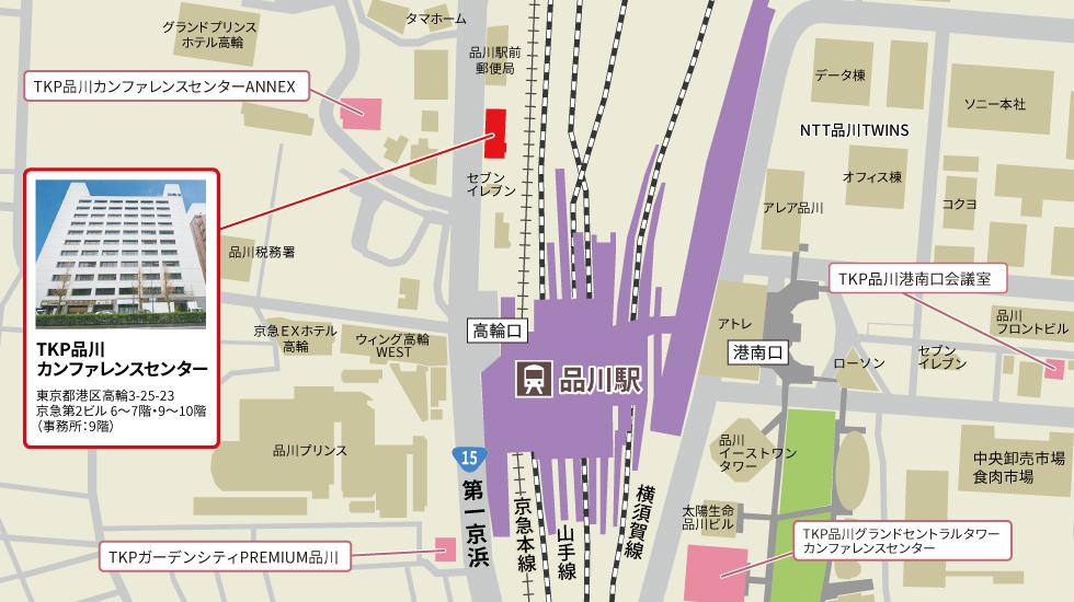 TKP品川カンファレンスセンターアクセスマップ