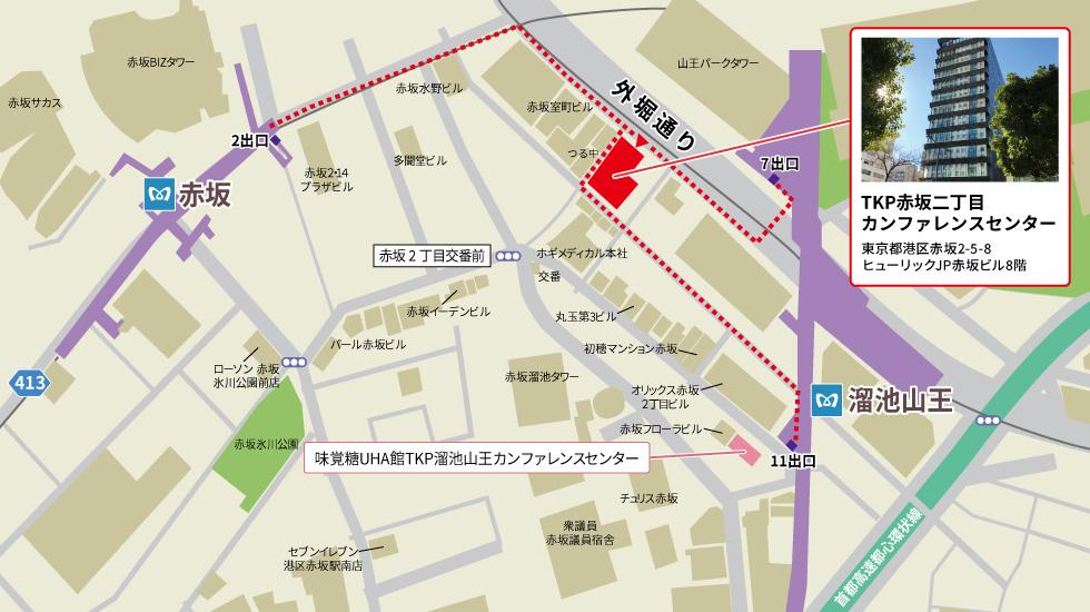 TKP赤坂二丁目カンファレンスセンターアクセスマップ