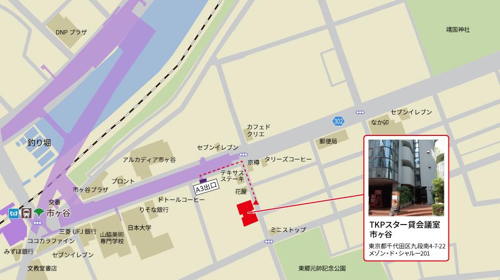 TKPスター貸会議室 市ヶ谷アクセスマップ