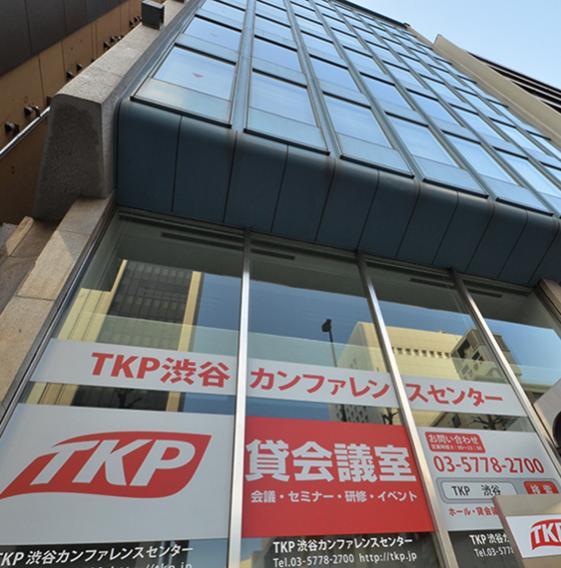 TKP渋谷カンファレンスセンター 外観イメージ