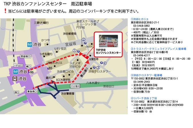 TKP渋谷カンファレンスセンター搬入口のご案内