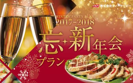 忘・新年会プラン (札幌)