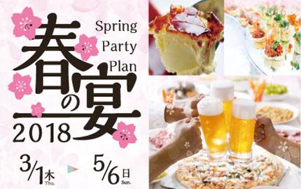 春の懇親会プラン(関西支店)