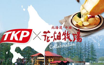 TKP x 花畑牧場 コラボレーションメニュー(名古屋)
