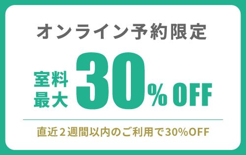 オンライン予約で室料最大30%OFF!