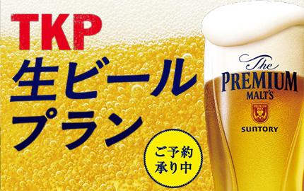 生ビールプラン(名古屋)