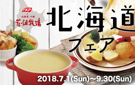 北海道フェア(九州支社)