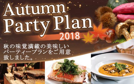 Autumn party plan 2018 博多・天神
