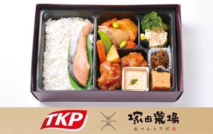 TKP×塚田農場 特製幕の内弁当
