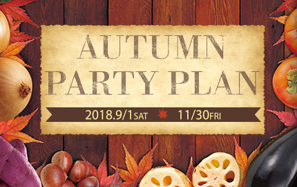 Autumn Party Plan大阪