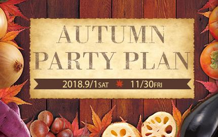 Autumn Party Plan岡山