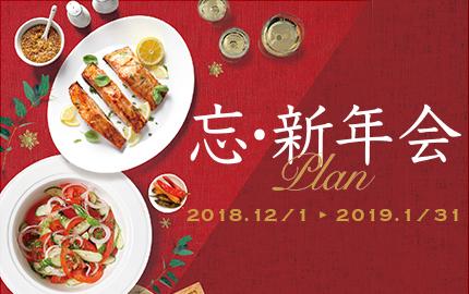 忘・新年会Plan(名古屋)