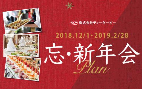 忘・新年会Plan(東京)
