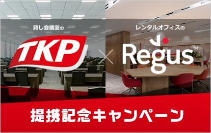 TKP×リージャス 提携記念キャンペーン