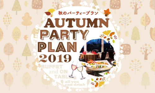 AUTUMN PARTY PLAN(博多・天神)