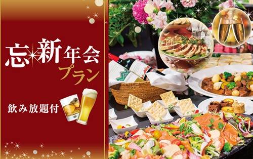 忘新年会プラン(熊本)