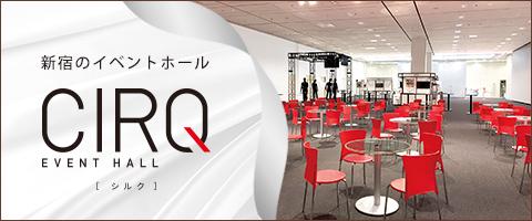 新宿のイベントホール「CIRQ」