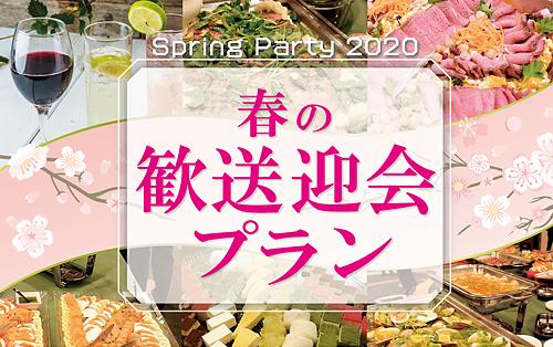 春プラン(仙台エリア)