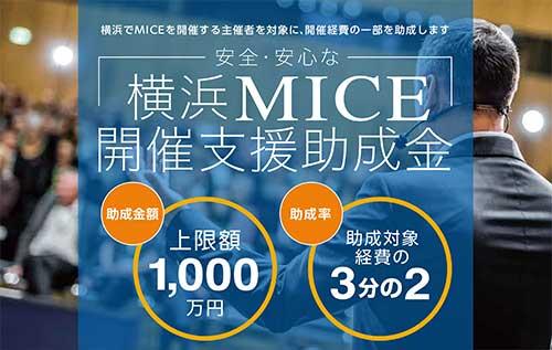 上限:1,000万円! 横浜市で会議・イベントを開催すれば助成対象経費の3分の2が戻ってくる!?