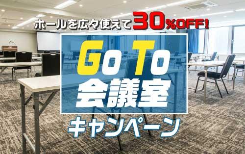 ホール少人数利用で30%OFF! GoTo会議室キャンペーン