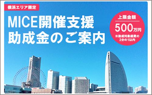 上限:300万円! 横浜市で会議・イベントを開催すれば助成対象経費の2分の1が戻ってくる!?