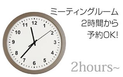 2時間からご予約可能