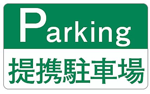 提携駐車場(PC版)