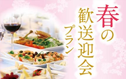 春の歓送迎会プラン(仙台エリア)