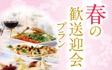 【東京・横浜】春の歓送迎会プラン
