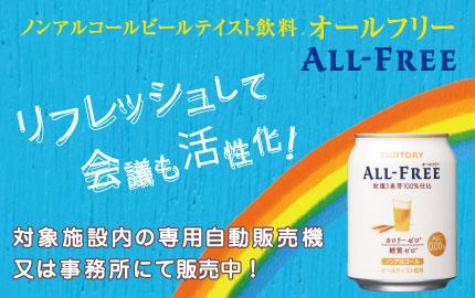 『オールフリー』TKPの貸会議室で販売中!
