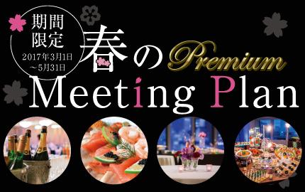 春のプレミアムミーティングプラン