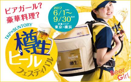 夏の懇親会プラン(東京・横浜エリア)<br />大好評!今年も開催「樽生ビールフェスティバル」