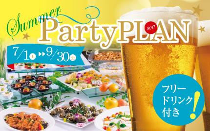 夏のパーティープラン(大阪エリア)
