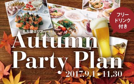 秋のパーティプラン(名古屋)