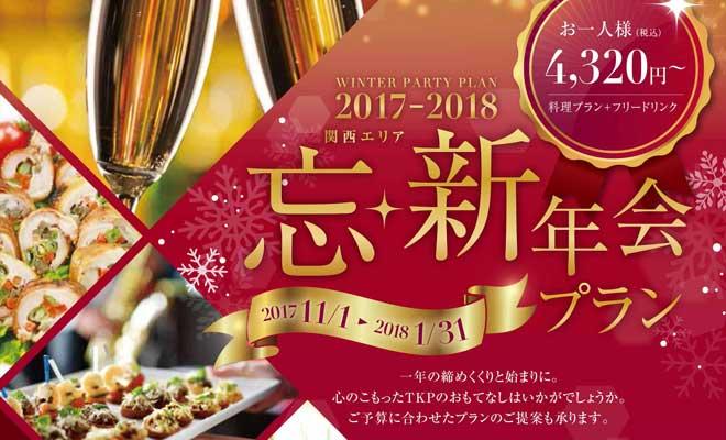 忘・新年会プラン(関西)
