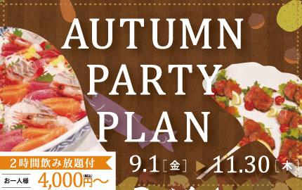 秋のパーティプラン(札幌)
