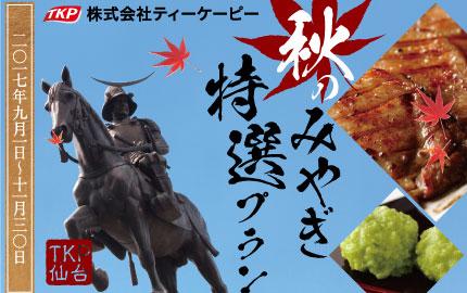秋のみやぎ特選プラン(仙台)