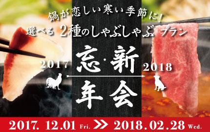 忘・新年会プラン(東京・横浜)