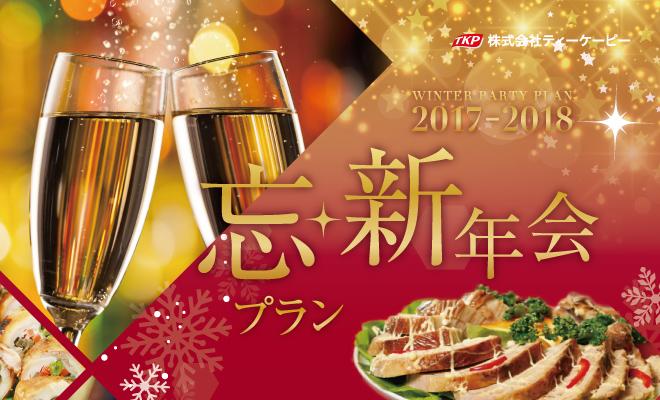 忘・新年会プラン(山口・防府)