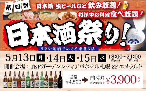 第四回 日本酒祭り!<br />TKPガーデンシティアパホテル札幌で開催!